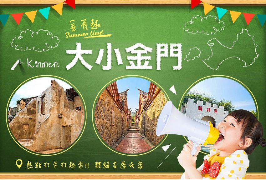 台灣 冬季促銷金門金有趣3日