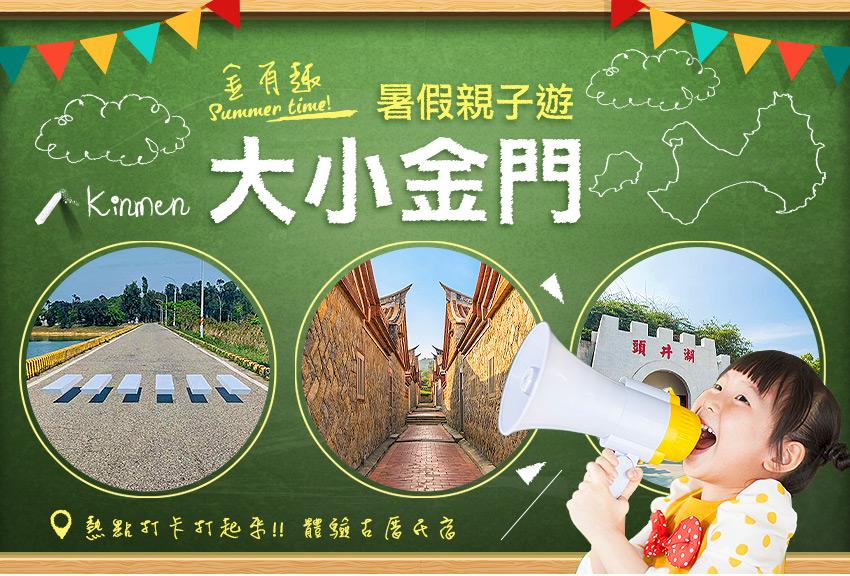 台灣 暑假親子 大小金門