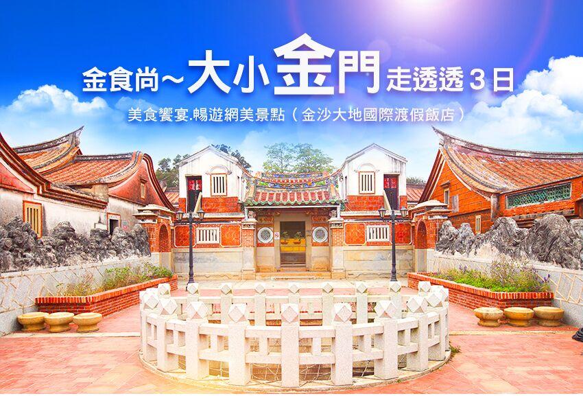 台灣 金門自由行