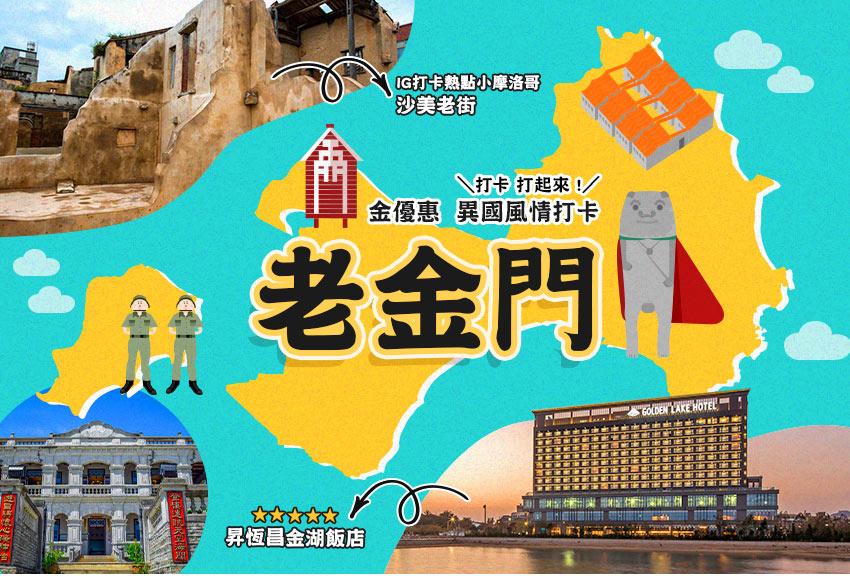台灣 優惠~異國風情打卡老金門3日