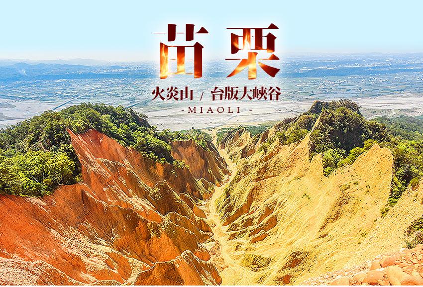 台灣 苗栗火燄山-卓蘭大峽谷