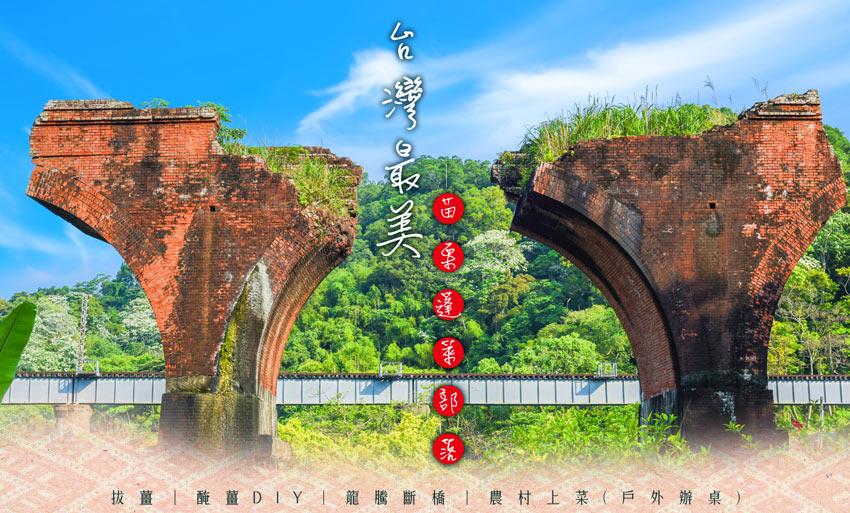 NOB01FLO03台灣最美苗栗蓬萊部落
