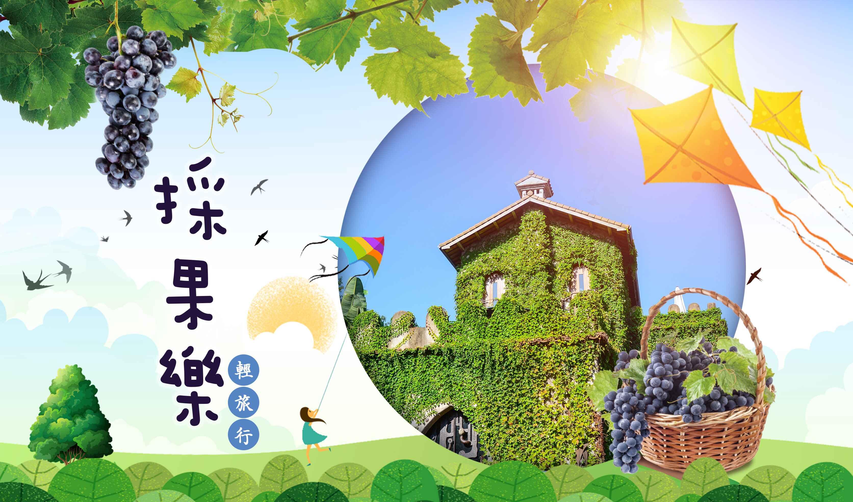 台中新社紫寶石採葡萄輕旅行1日