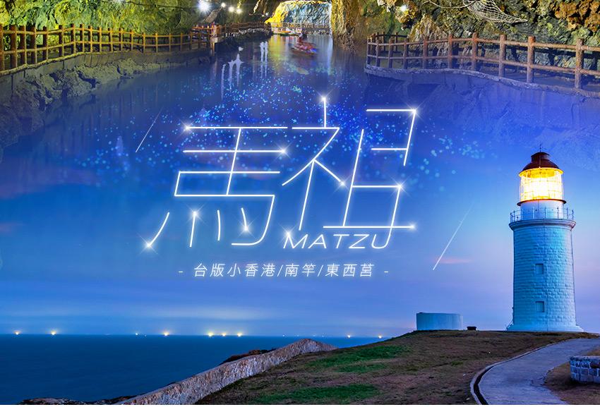 馬祖台版小香港3日