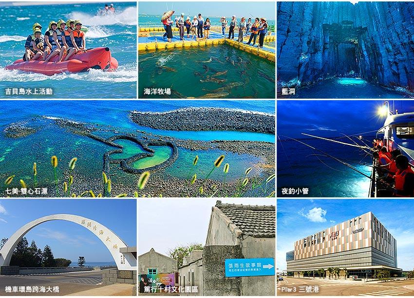 台灣 澎湖