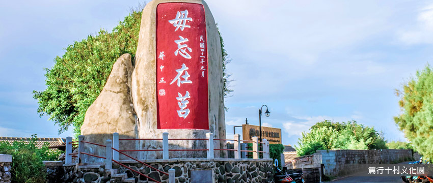 篤行十村文化園