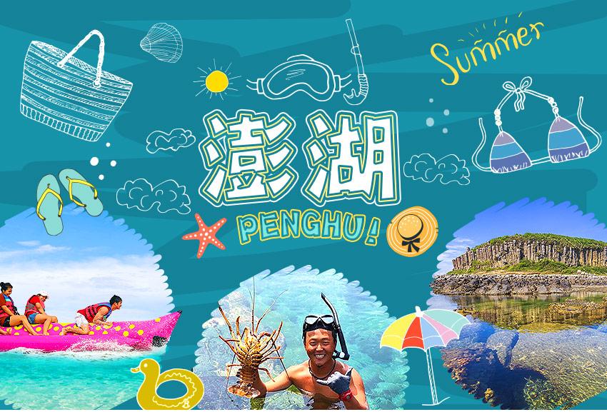 玩夏澎湖5日
