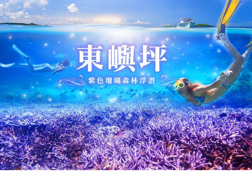 東嶼坪紫色珊瑚森林浮潛3日