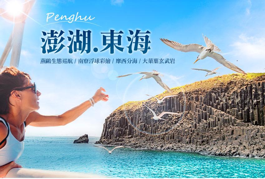 澎湖東海3日