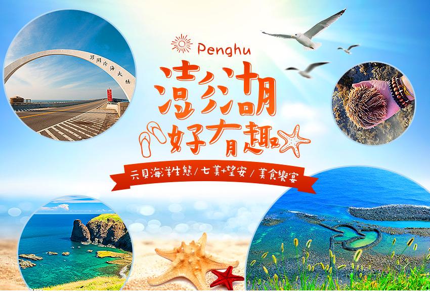 澎湖好有趣 元貝海洋生態、七美+望安、美食饗宴飛航