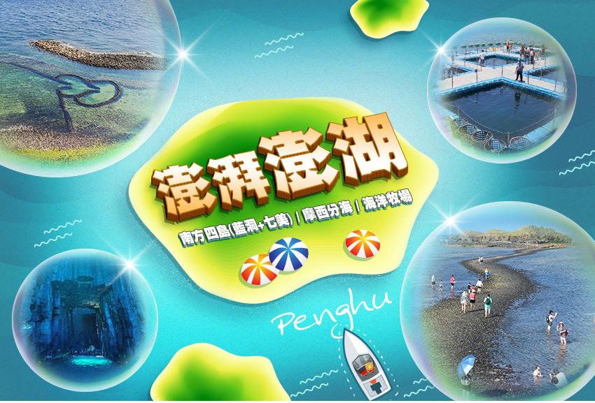 澎湃澎湖-南方四島(藍洞+七美)、摩西分海、海洋牧場飛航3日