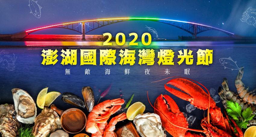MZG040102澎湖國際海灣燈光節
