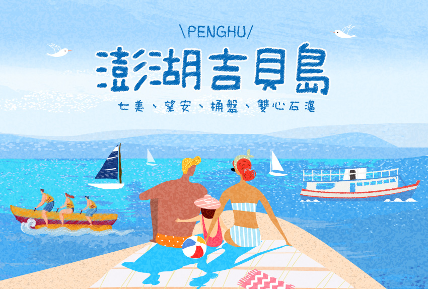 驚艷澎湖 4日