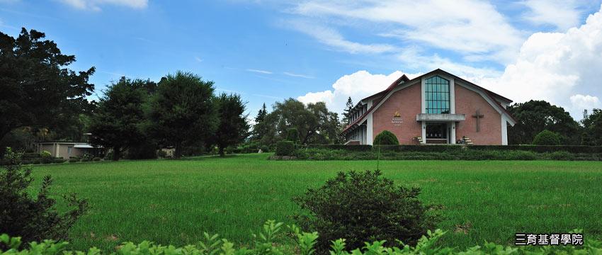 台灣南投-三育基督學院