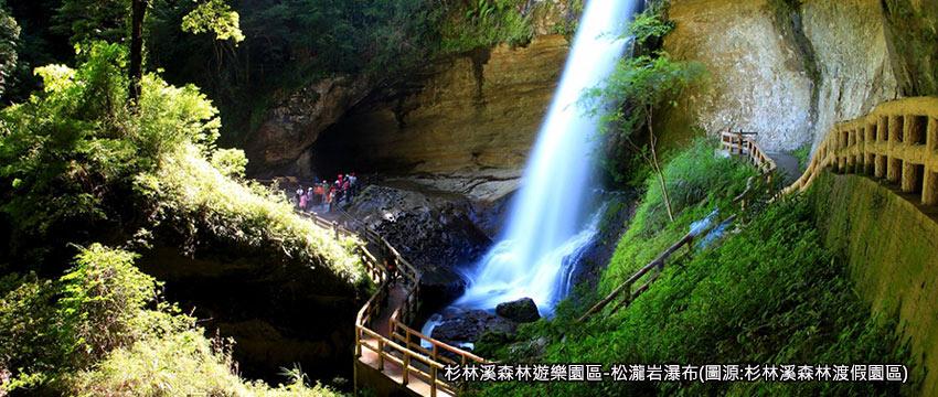南投-杉林溪-松瀧岩瀑布
