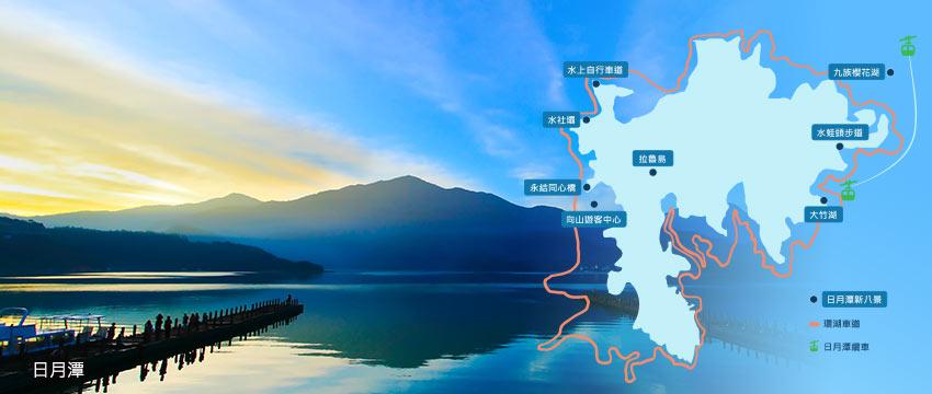 日月潭自行車道、遊湖之旅