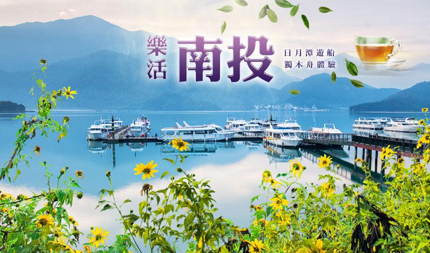樂活南投2日~頭社世界奇觀活盆地、獨木舟體驗、日月潭遊船