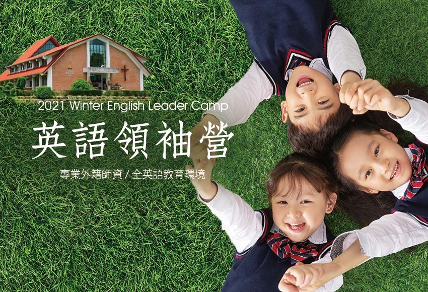 2021英語領袖營