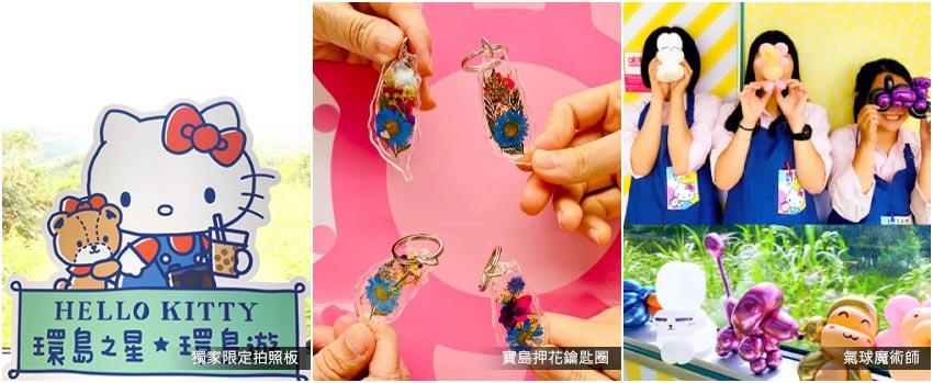 環島之星 Hello Kitty 繽紛列車-DIY活動