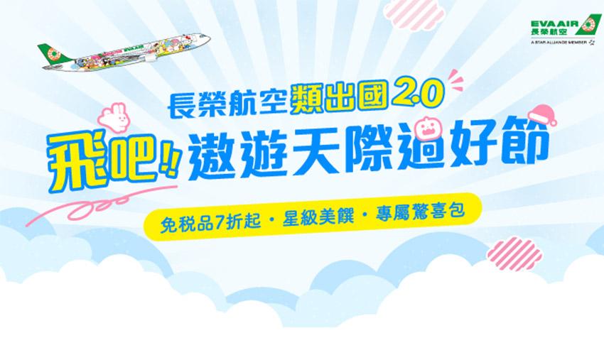 長榮航空類出國體驗