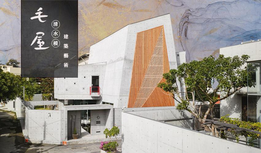台南毛屋建築藝術2日-清水模設計大師的極致工藝