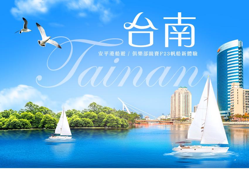 台南俱樂部競賽F23帆船新體驗