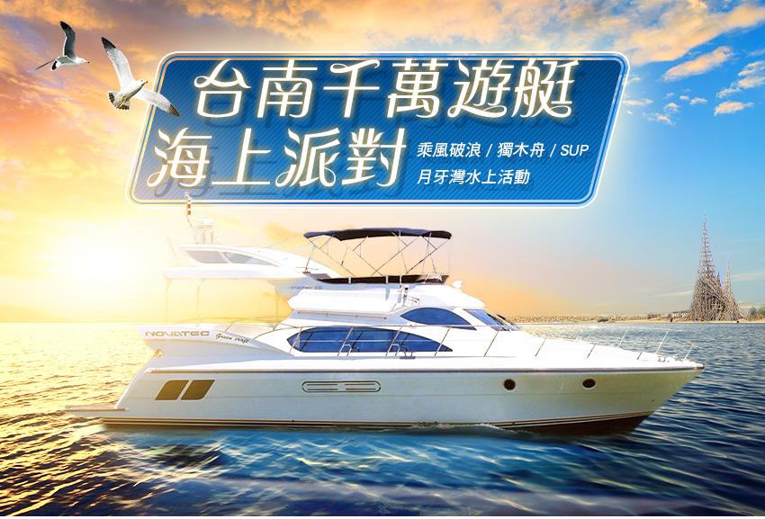 台南千萬遊艇海上派對1日