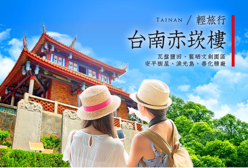 台南赤崁樓輕旅行2日