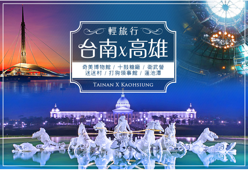 台南高雄輕旅行2日