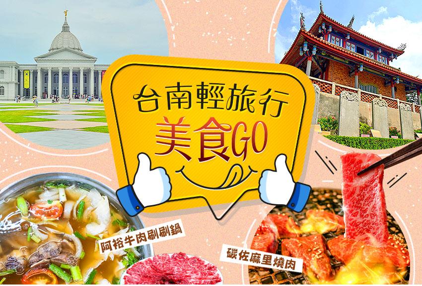 台南輕旅行美食2日