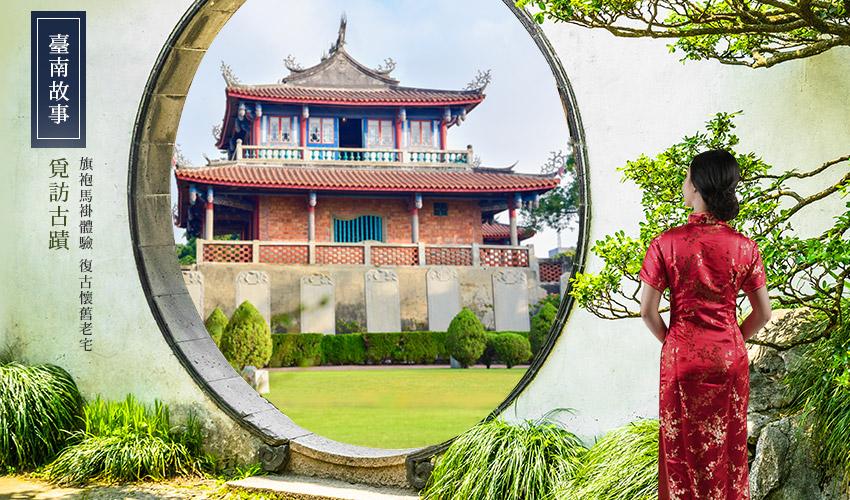 你的臺南故事.覓訪古蹟.旗袍馬褂體驗