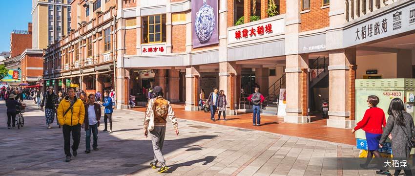 大稻埕+迪化街+永樂市場(專人導覽)