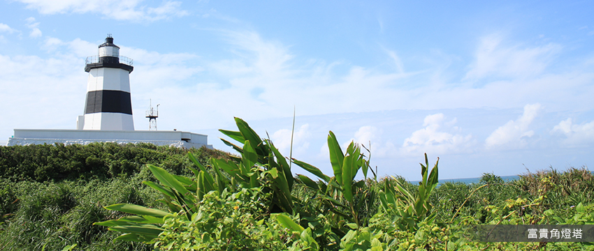台灣極北點~富貴角燈塔