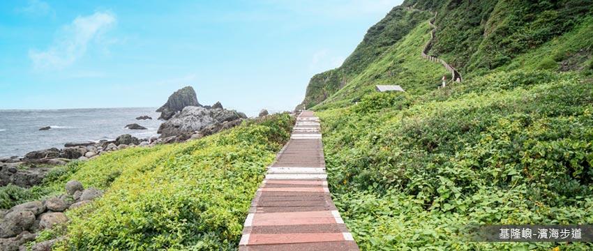 基隆嶼濱海步道
