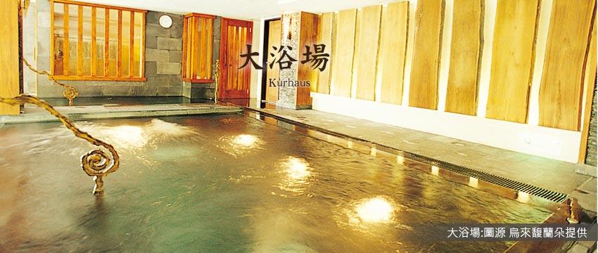 馥蘭朵烏來生活儀式~大浴池