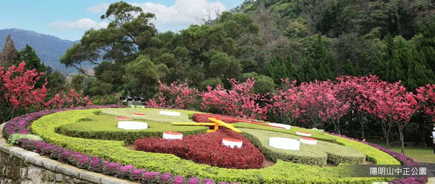 陽明山中正公園