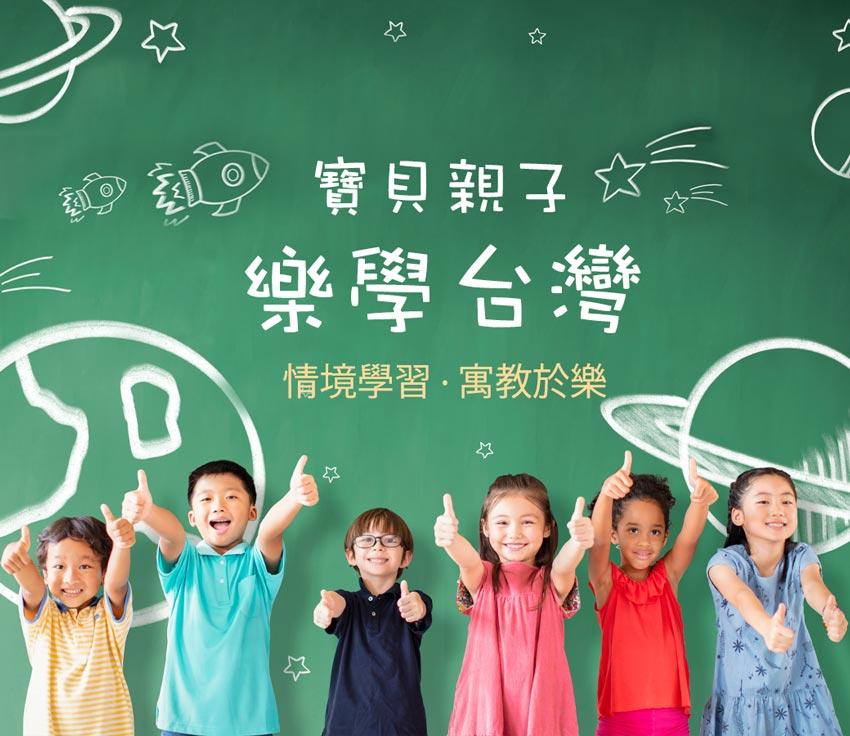 寶貝親子樂學台灣