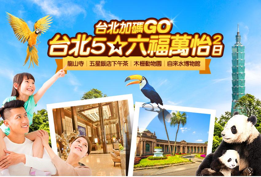 台北加碼GO.台北五星六福萬怡2日