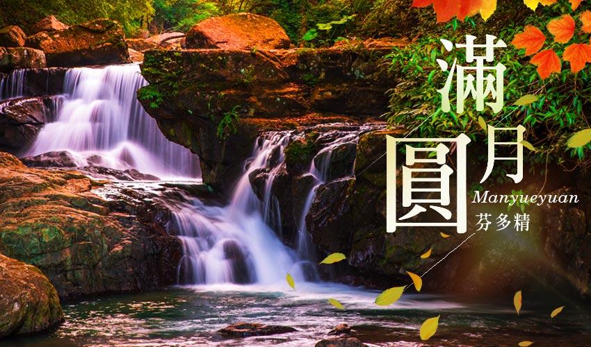 秋楓滿月圓1日