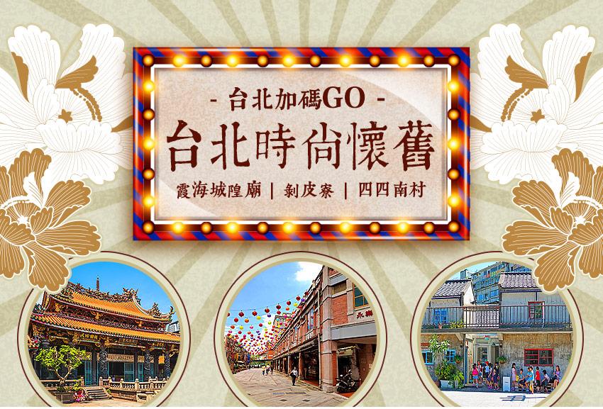 台北加碼GO.台北時尚懷舊2日