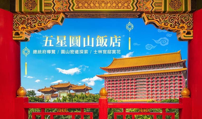 台北加碼GO.五星圓山飯店2日~總統府導覽、圓山密道探索
