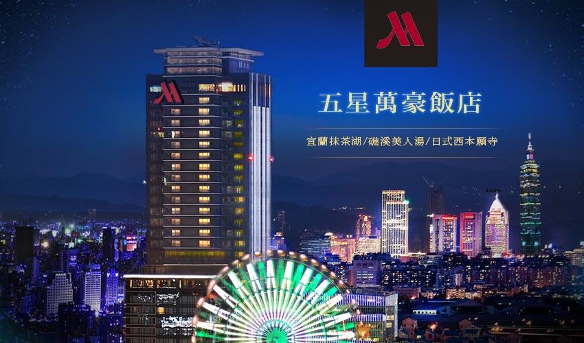 台北加碼GO.五星萬豪飯店2日