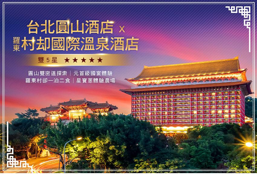 雙五星~台北圓山飯店X羅東村卻溫泉酒店3日