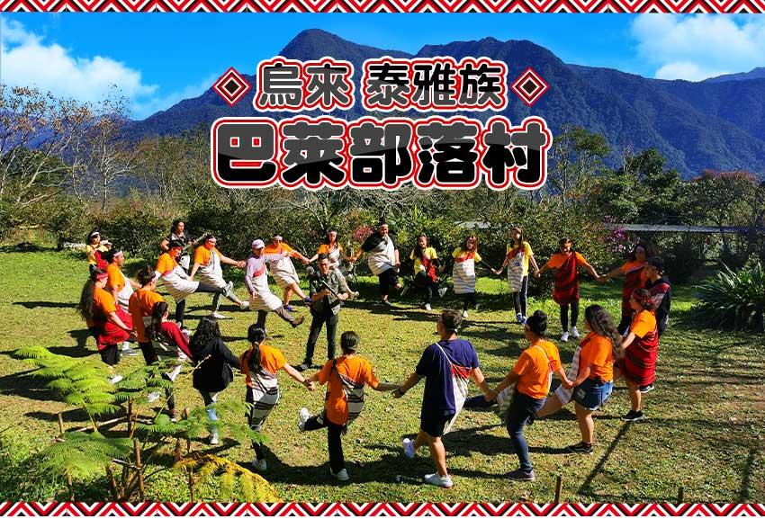 烏來 泰雅族巴萊部落村
