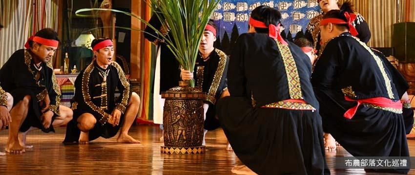 布農部落文化巡禮