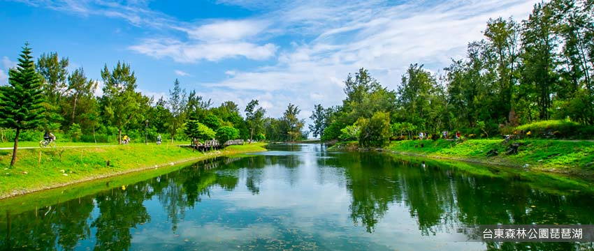 台東森林公園琵琶湖