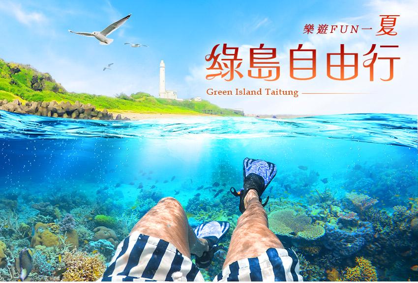 綠島自由行2日