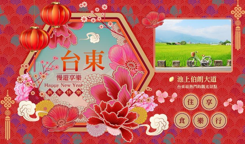 金牛賀春花蓮遊3日