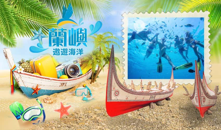 蘭嶼樂遊3日