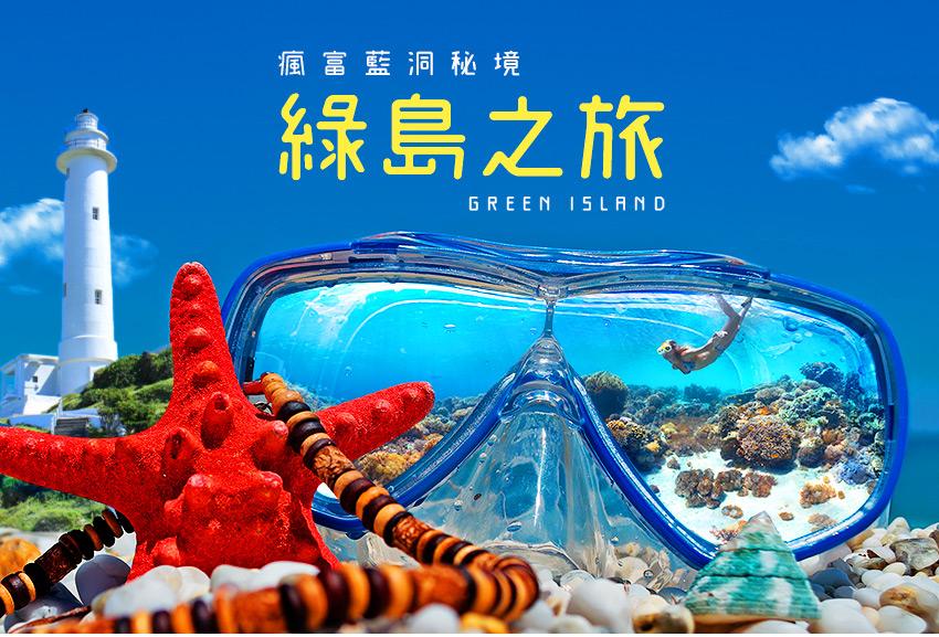 瘋富藍洞秘境綠島之旅